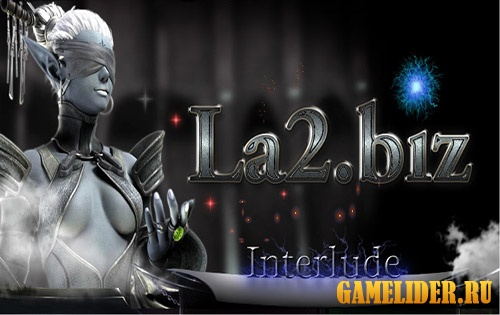 Сервер Lineage 2 Interlude - старт 4 октября 2014 г.