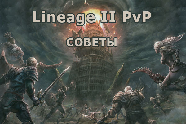 Lineage 2 PvP советы