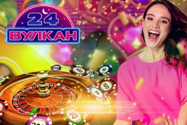 Играть онлайн казино вулкан 24 бесплатно контрольчестности рф