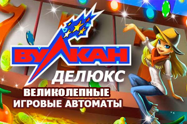 Вулкан Делюкс казино – погружение в мир игровых автоматов