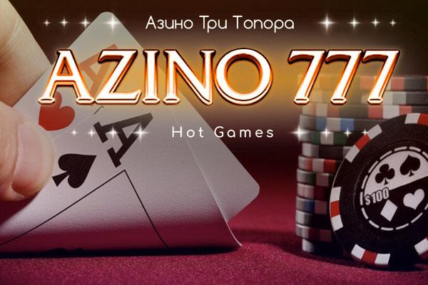 Aзино 777 официальный сайт увлекательных игр