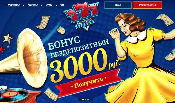 777 Originals: игры, постоянные мероприятия