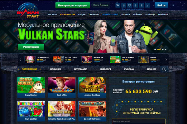 Игра на деньги через официальный сайт казино Вулкан Старс
