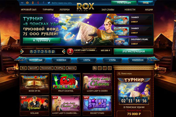 Официальный сайт Casino Rox: азартные игры на деньги
