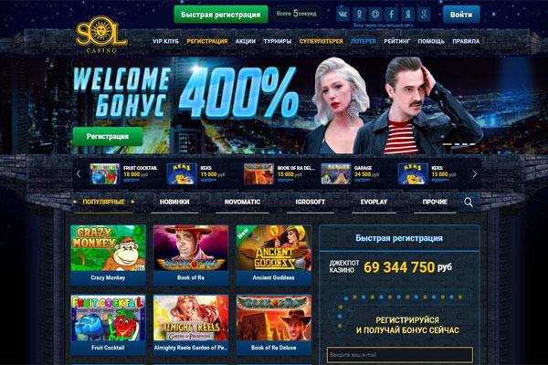 Официальный сайт Сол казино – игра на деньги с регистрацией