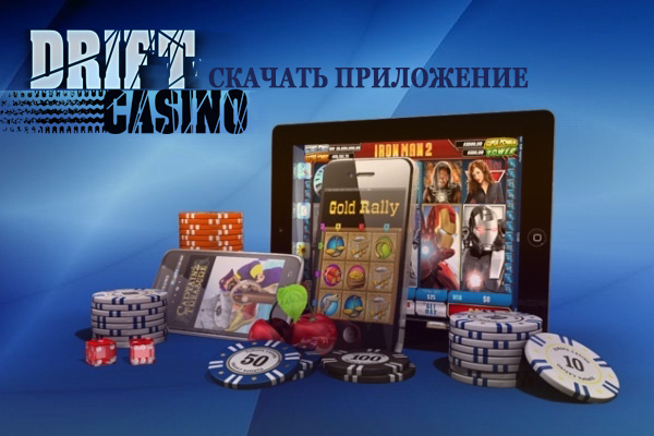 Мобильное приложение Дрифт казино на Android