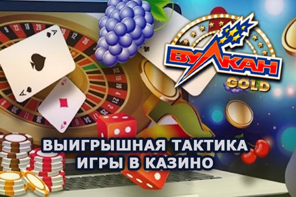 Тактика игры на официальном сайте казино Вулкан Голд