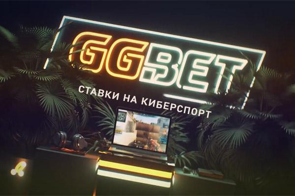 Ставки на киберспорт с букмекерской компанией GGBET