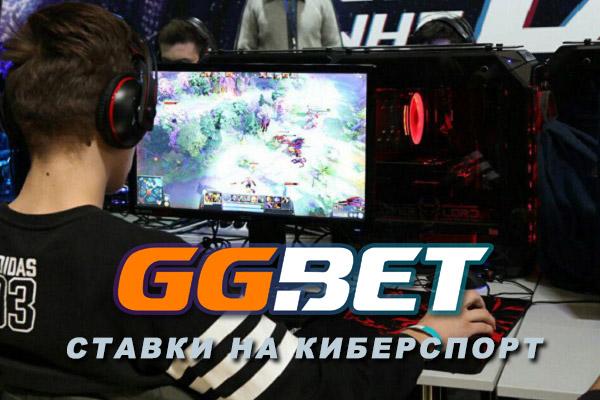 Киберспорт с букмекерской компанией с GGbet