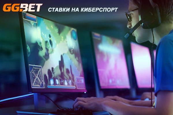Киберспорт ставки на официальном сайте БК GGBet